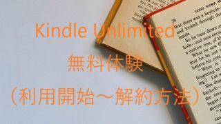 Kindle Unlimitedがおすすめ